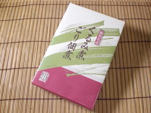 ごり・くるみ1050円パッケージ