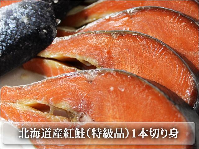 北海道産紅鮭1本切り身