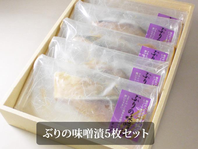 ぶりの味噌漬5枚セット