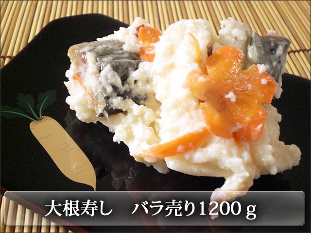 すみげんの大根寿司バラ売り3150円