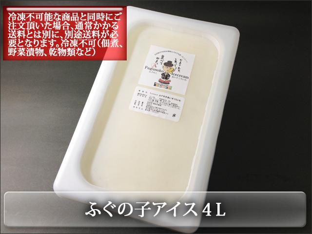 ふぐの子アイスクリーム業務用4L