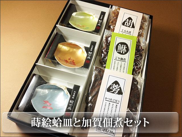 山中塗の蒔絵をあしらった蛤皿と加賀伝統の佃煮を詰合せ。お中元・お歳暮など贈答におすすめです。