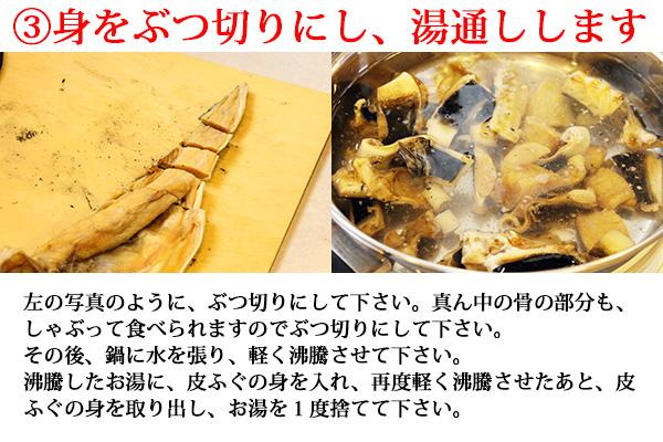 皮ふぐ 料理方法 その3 調理手順 料理の仕方