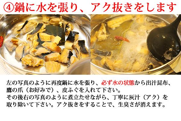 皮ふぐ 料理方法 その4 調理手順 コラーゲン