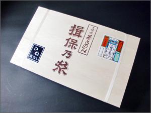 揖保乃糸赤帯ひねもの3150円外箱