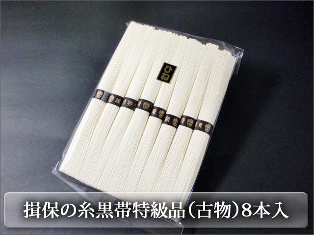 揖保の糸黒帯特級品の古物です