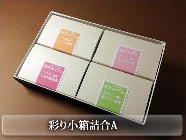 佃煮彩り小箱セット 4個入り