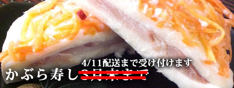かぶら寿司の販売を開始します