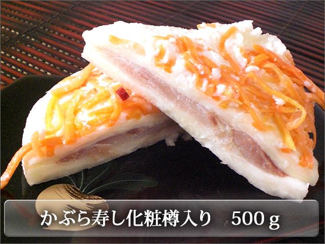 かぶら寿司3000円進物用