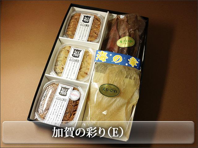 人気の肉厚えいひれ、すみいりいかに、加賀の名産品を詰合せ