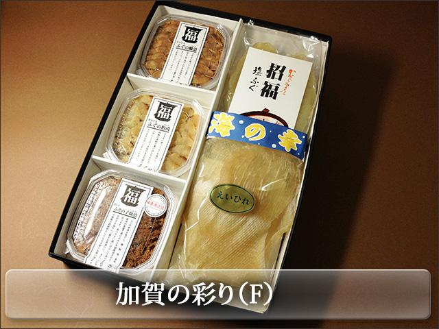 人気の肉厚えいひれ、塩ふぐに、加賀の名産品を詰合せ