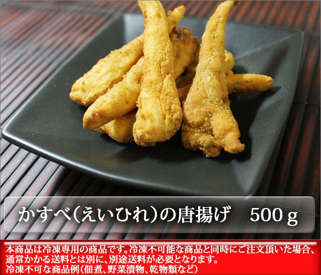 北海道産かすべの唐揚げ
