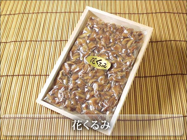 花くるみ佃煮贈答用1050円