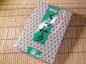 上胡桃3150円パッケージ