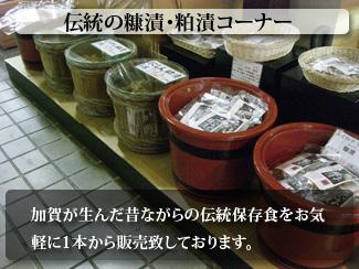 伝統の糠漬け・粕漬け