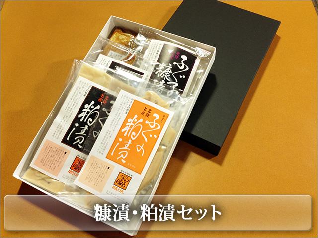 加賀伝統の糠漬・粕漬を化粧箱に詰合わせました
