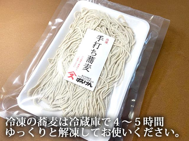 冷凍蕎麦の解凍方法