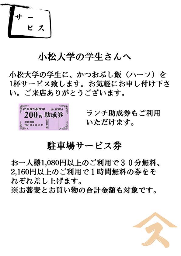 すみげんのサービス 小松大学