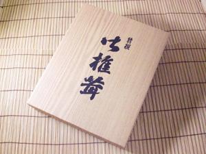 しいたけ2000円パッケージ