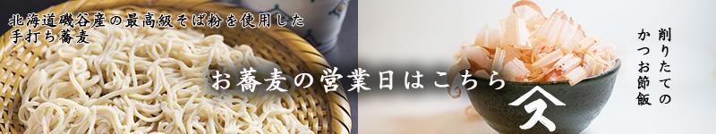 すみげんのお蕎麦営業日