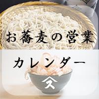 すみげんのお蕎麦営業カレンダー