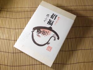 招福5250円パッケージ