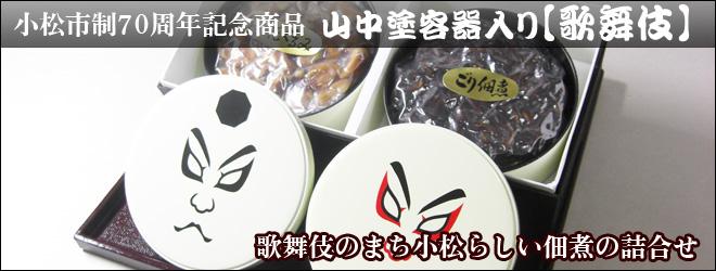 曳山子供歌舞伎のまち小松らしい佃煮詰合せ
