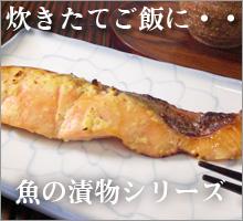 酒の肴にご飯の友に、軽くあぶって美味しい魚の漬物シリーズ