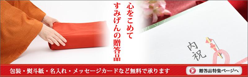 すみげんの贈答品特集ページ