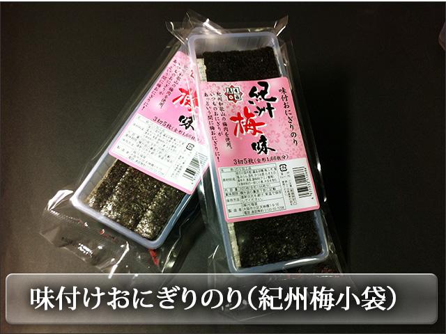 紀州和歌山産の梅肉を使用した味付海苔